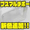 【デプス】ワームや小物類の収納に便利なアイテム「マルチポーチ」に新色追加!