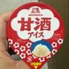 森永製菓  甘酒アイス 食べてみました