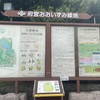 ポケモンGO 巣紹介(大泉緑地)