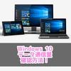 Windows10でデータ通信量を確認する方法、データ節約設定方法、大容量格安sim比較!