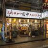 名物串カツ田中 京成大久保店@千葉県習志野市 2回目