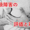 呼吸障害での評価と、その対応方法