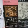 エッシャー展と広島クリスマスマーケット