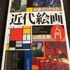 『知識ゼロからの近代絵画入門』山田五郎