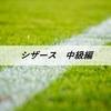 【サッカー】シザース中級!試合で使えるリアルなシザースとは?