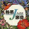 熱帯JAZZ楽団 II -September-/熱帯JAZZ楽団