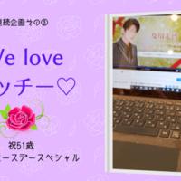 「We love ミッチー♡祝51歳24時間バースデースペシャル」感想 #weloveミッチー