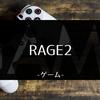 「RAGE2」クリアしたので感想でも