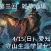 【オフ会】4/15(日) 第三回雑草酒場