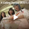 TWICE X Calling Recipe(트와이스 X 부재중레시피)-What is Love活動の打ち上げ的な料理・食事動画/公式VLIVE動画/日本語字幕