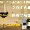 過去問解説 2016年 共通 [050-51] ポルトガル ポートワインの熟成期間