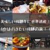 行ってわかった!飛騨高山・古川・白川郷観光のおすすめモデルコースを紹介!