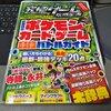 【トピック】「究極ゲーム攻略全書VOL.8」レビュー