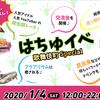 NewYear NewEvents 新年イベントはここから!!