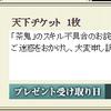 【戦国IXA】想定外のお詫びチケ
