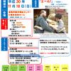 第13回北海道ユニバーサル上映映画祭in函館