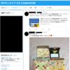 本日開催!ポケモンストア エミフルMASAKI店でカードイベントがあるよ! 愛媛×ポケカ