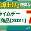 【2021年】QOL爆上げ確実な?プライムデーおすすめ商品7選!!