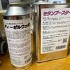 セタンブースター2缶目!