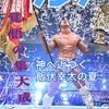 Vol.7《快挙達成!飯伏、新日本のど真ん中へ‼︎ の巻》