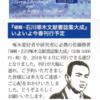 「湘南啄木文庫収集目録」第29.30合併号を発行しました!