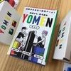 簡単なボードゲーム紹介【ヨメン(YOMEN)】