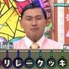 けやき坂46 まさかの新料理? #29 3分リレークッキング!前半戦