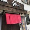 【らーめん】麺処 ばっは (西宮北口)