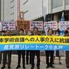 日本学術会議への人事介入に抗議する超党派リレートーク