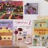 Z会幼児コース(年少向け)10月号が届きました。