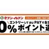 セブンイレブンで「au PAY」支払いで最大20%還元、10月1日から:au以外も利用可能