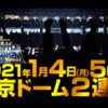 【新日本プロレス】 2021年のダブルドームのメインテーマは何か?