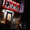 平塚っぽい湘南女店員が可愛い家系ラーメン。平塚「天空丸」