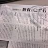 【メディア掲載】月刊私塾界 3月号発刊