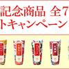 キューピー100周年記念商品 全7種セットプレゼントキャンペーン