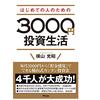 【書評】はじめての人のための3000円投資生活 (著横山光昭)