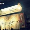 オシャレ系立ち飲み 『トミヤランドリー』 ディープ那覇 栄町市場ハシゴ酒4軒目