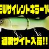【DEPS】今話題のビッグベイト 「NEWサイレントキラー145」通販サイト入荷!