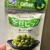 カルビー 茶豆ビッツあっさり塩味 食べてみました