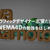 グラフィックデザイナー志望だけどCINEMA4Dの勉強をはじめた。