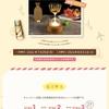 【7/25】【8/31】グリコ  カフェオーレ #5分間の夏休み 極上の深リラキャンペーン【レシ/web】