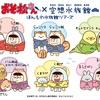 【おそ松さん×空想水族館】池袋サンシャイン水族館で奇跡のコラボ!!
