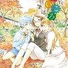 漫画『放課後さいころ倶楽部』第3巻で登場したボードゲーム