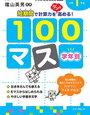 学年別100マス小学1年【年中娘】