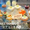 表参道で優雅にティータイム!BAR & GRILL DUMBOへ行ってきたまとめ。【アフタヌーンティー】