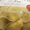 ファミリーマートの『厚切りポテトチップス バター醬油味』を食べてみた!