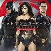 【映画】「バットマン vs スーパーマン ジャスティスの誕生」感想ネタバレあり