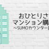 おひとりさまマンション購入記:SUMOカウンターへ訪問