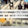 新型コロナ接触確認アプリ「COCOA」。概要・設定・使い方・メリットを紹介します。