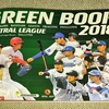 今日のカープ本:『セントラル・リーグ グリーンブック2018』